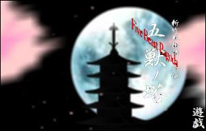 Five Beast Pagoda