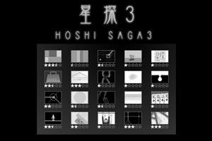 Hoshi Saga 3